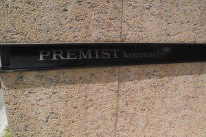 プレミスト麹町の看板
