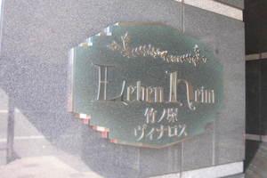 レーベンハイム竹ノ塚ヴィナロスの看板