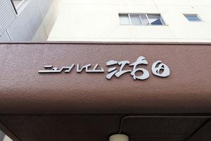 ニューハイム江古田の看板