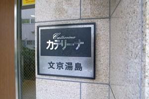 カテリーナ文京湯島の看板