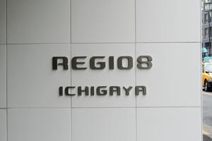 レジオス市谷の看板
