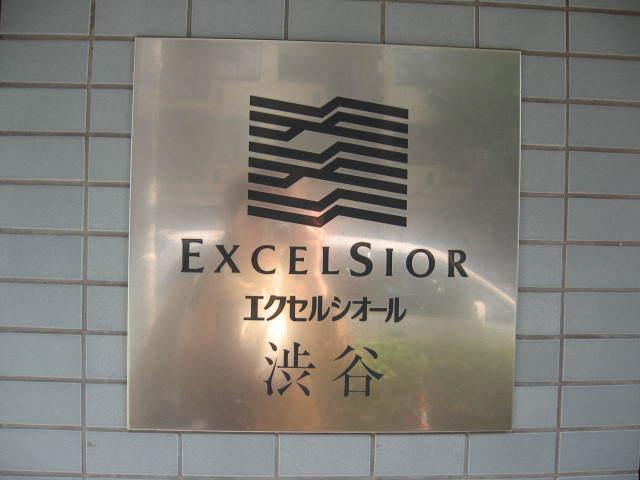 エクセルシオール渋谷の看板