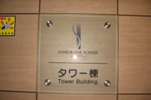 白金タワーの看板