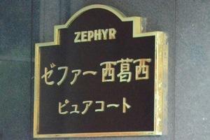 ゼファー西葛西ピュアコートの看板
