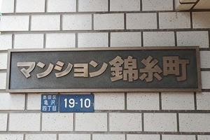 マンション錦糸町の看板