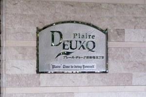 プレールドゥーク西新宿5丁目の看板