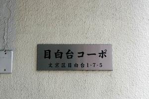 目白台コーポの看板