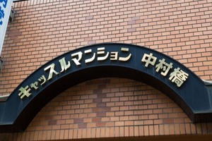 キャッスルマンション中村橋の看板