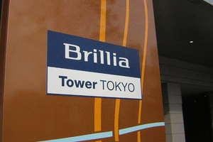 ブリリアタワー東京の看板