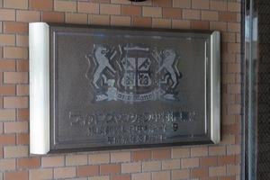 ライオンズマンション中村橋第2の看板