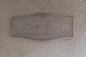 メゾン・ド・クリスタルの看板