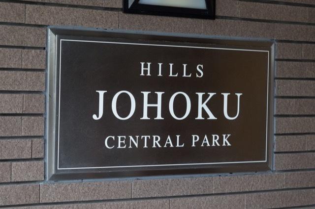 ヒルズ城北中央公園の看板