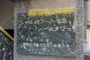 シャルムコート池袋ノースタワーの看板