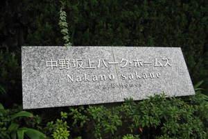 中野坂上パークホームズの看板