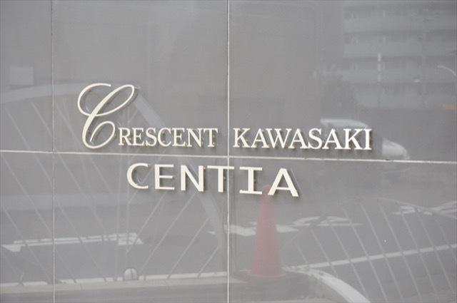 クレッセント川崎センティアの看板