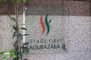 ステージファースト神楽坂2の看板