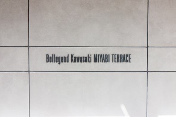 ベルジェンド川崎MIYABIテラスの看板
