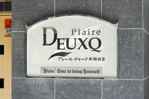 プレールドゥーク早稲田3の看板