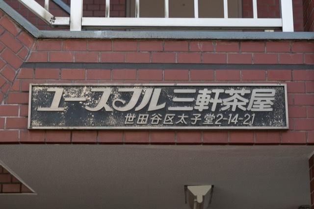 ユースフル三軒茶屋の看板