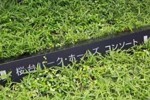 桜台パークホームズコンソートの看板