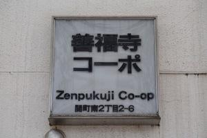 善福寺コーポの看板