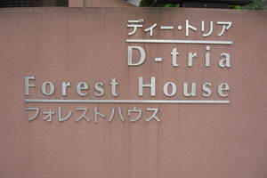 ディートリアフォレストハウスの看板