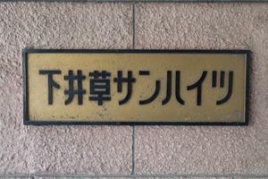 下井草サンハイツの看板