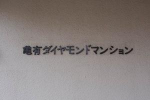 亀有ダイヤモンドマンションの看板