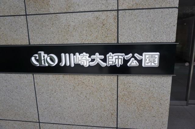 クリオ川崎大師公園の看板
