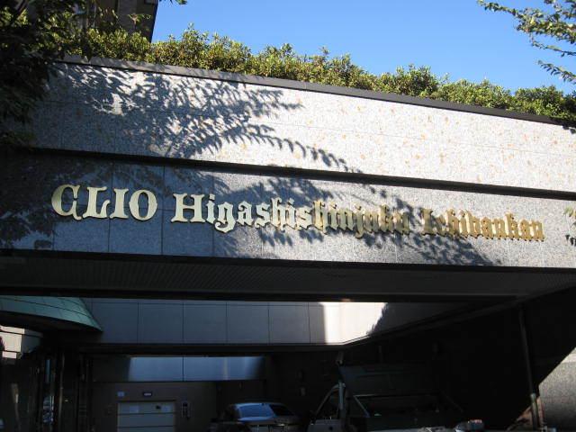 クリオ東新宿壱番館の看板
