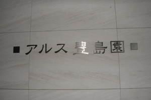 アルス豊島園の看板