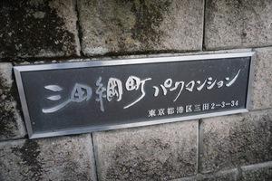 三田綱町パークマンションの看板