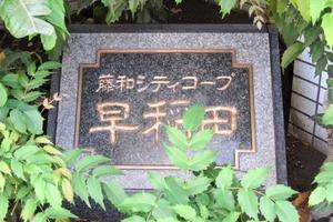 藤和シティコープ早稲田の看板