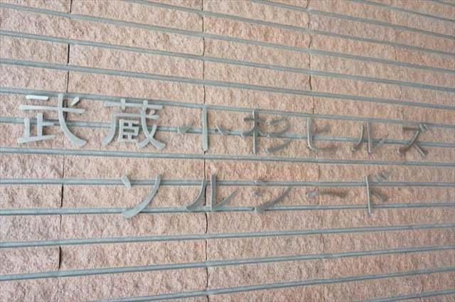 武蔵小杉ヒルズソルシードの看板