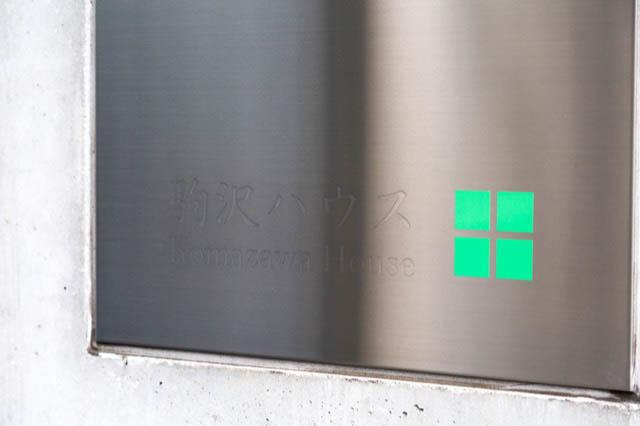 駒沢ハウスの看板