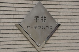 平井ガーデンハウスの看板