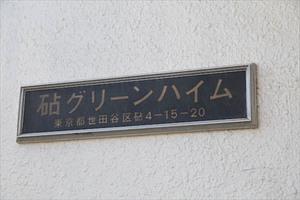 砧グリーンハイムの看板