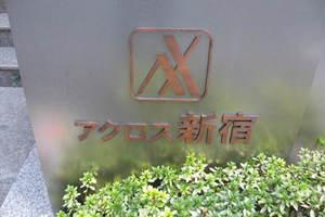 アクロス新宿の看板