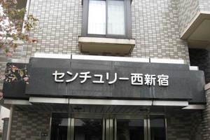 センチュリー西新宿の看板