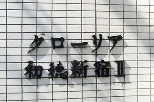 グローリア初穂新宿2の看板