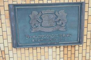 ライオンズマンション三河島第2の看板