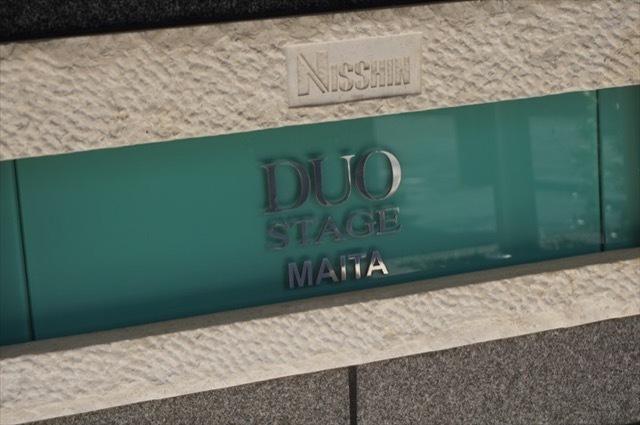 日神デュオステージ蒔田の看板