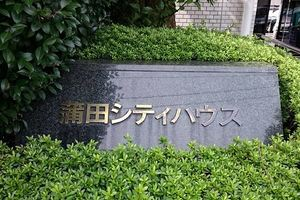 蒲田シティハウスの看板