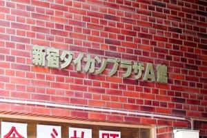 新宿ダイカンプラザA館の看板