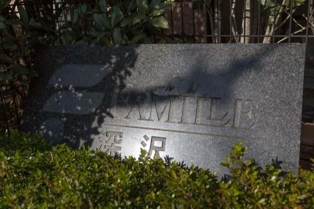 ファミール深沢の看板