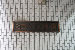 ミラベール板橋の看板