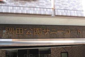 隅田公園サニーコートの看板