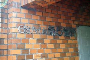 ジーエスハイム第5鶯谷の看板