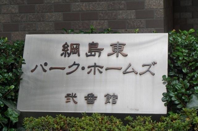 綱島東パークホームズ2番館の看板