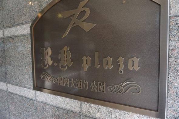 アールケープラザ関内大通り公園の看板